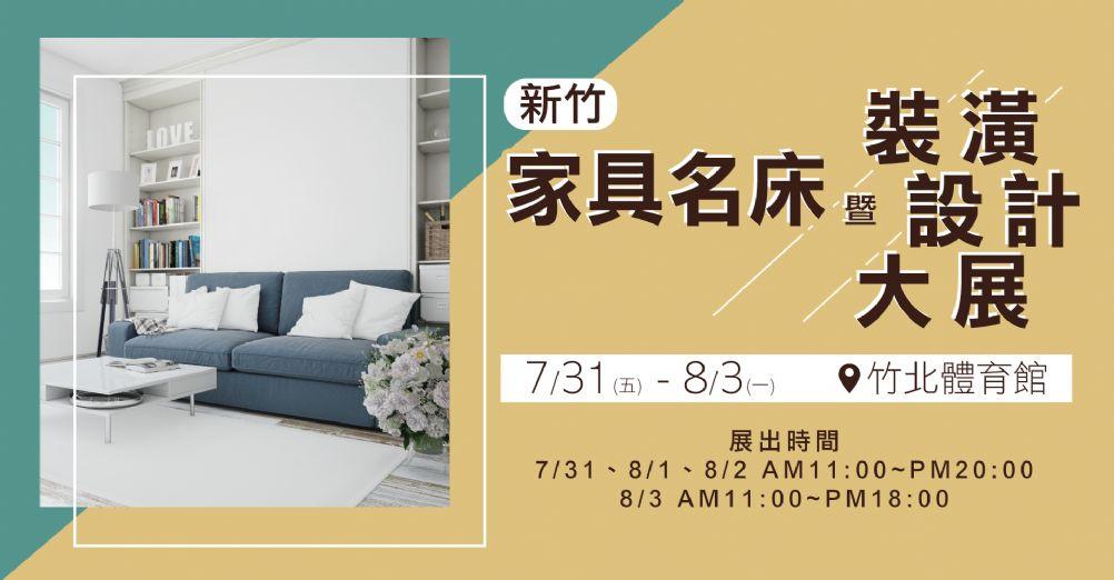 新竹家具名床展覽