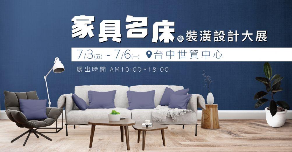 台中世貿家具名床展覽