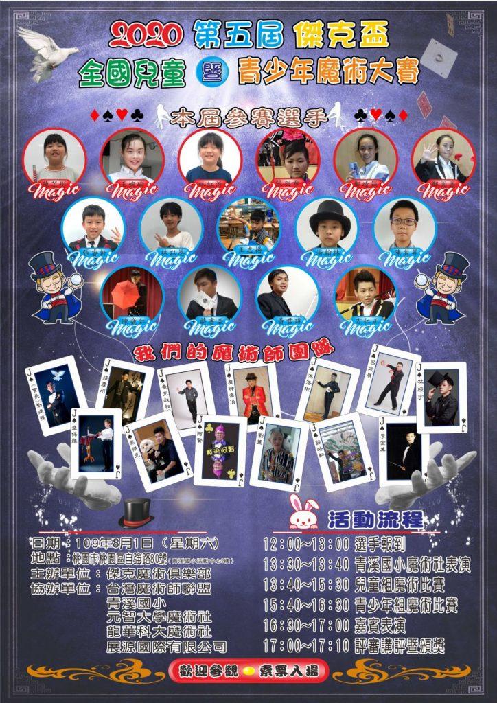 2020第五屆傑克盃全國兒童暨青少年魔術大賽