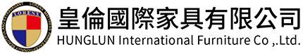 皇倫國際家具有限公司|家具展覽熱銷