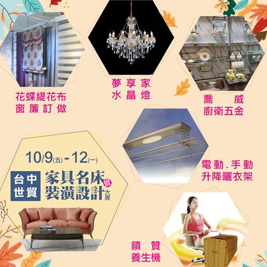 台中世貿家具名床暨裝潢設計大展-展源國際