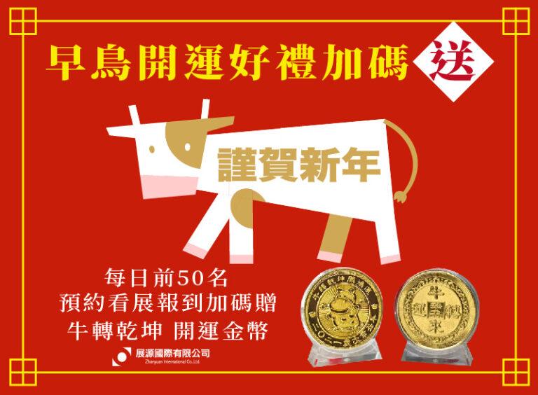 家具名床展覽-預約看展加碼金幣-展源國際