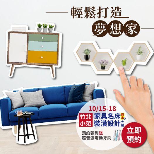 竹北小范家具展